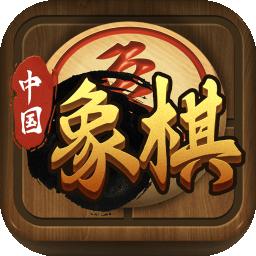 中国象棋传奇手游