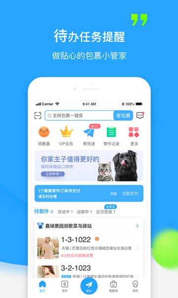 菜鸟裹裹ios APP v6.5.0 iPhone版 1