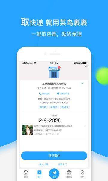 菜鸟裹裹ios APP v6.5.0 iPhone版 3