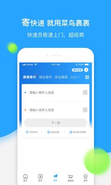 菜鸟裹裹ios APP v6.5.0 iPhone版 2