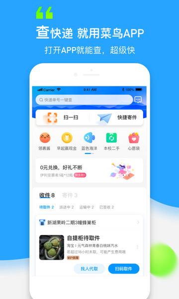 菜鸟裹裹ios APP v6.5.0 iPhone版 0