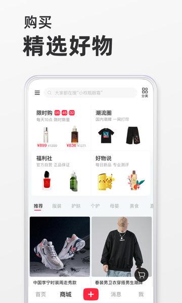 小红书苹果版 v5.4.1 iPhone版 3