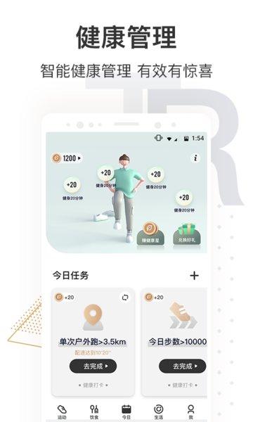咪咕善跑蘋果系統版 v5.0.4 iPhone版 0