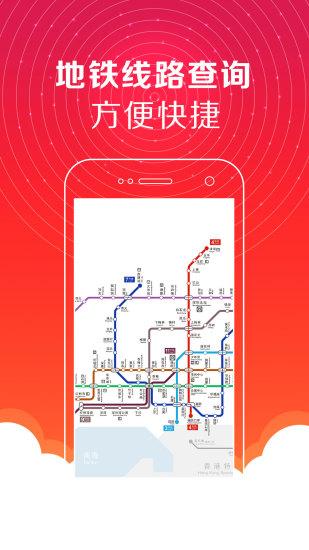 花生地铁wifi v5.4.9 安卓最新版 1