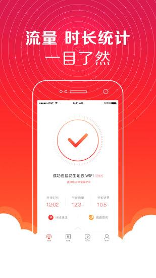 花生地铁app