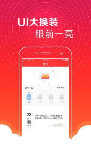 花生地铁wifi v5.4.9 安卓最新版 2