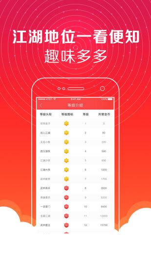 花生地铁wifi v5.4.9 安卓最新版 3
