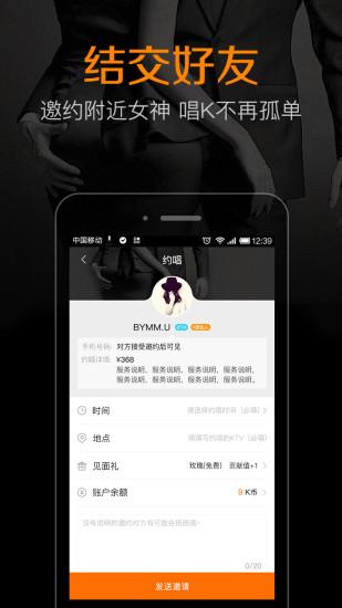 K米点歌苹果版 v4.6.19 iPhone版 2