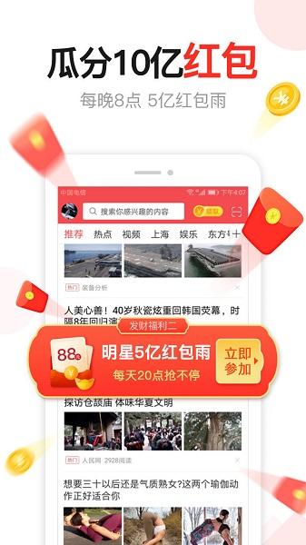 东方头条手机版 v2.4.6 安卓最新版 0
