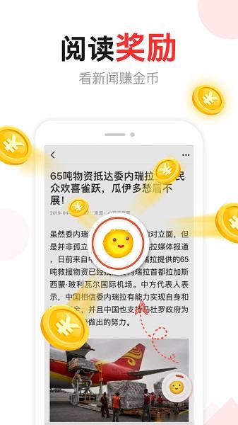 东方头条手机版 v2.5.3 安卓最新版1