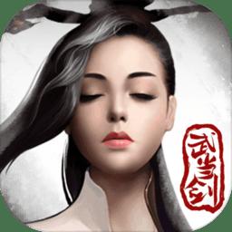武当剑手游官网版