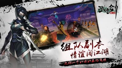 武当剑游戏 v5.52.0 安卓最新版 0