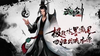 武当剑游戏 v5.52.0 安卓最新版 3