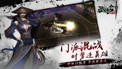 武当剑游戏 v5.52.0 安卓最新版 4