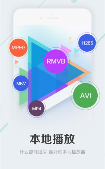 暴风影音播放器手机版 v7.6.06.02 安卓最新版 2