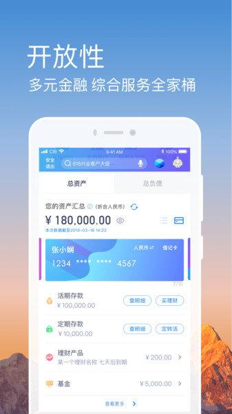 兴业银行苹果版 v5.0.12 iPhone版 0