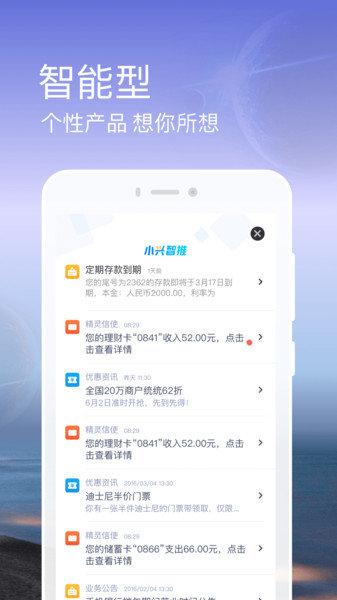 兴业银行苹果版 v5.0.12 iPhone版 2