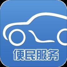 武汉交警手机版