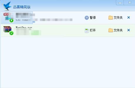 """""""迅雷精简版2017"""""""