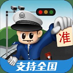 車輪app