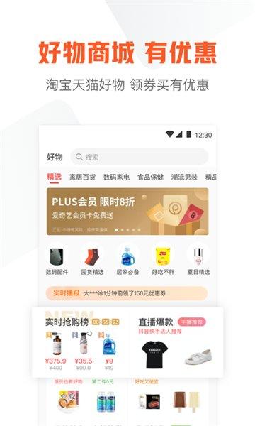 51信用卡管家客户端 v10.2.0 安卓最新版 0