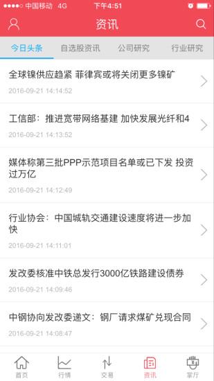 德邦证券大智慧ios版 v1.71 官网iPhone版 2
