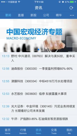川财证券同花顺ios版 v1.11 官网iPhone版 0