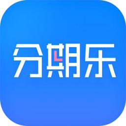 分期樂金融app