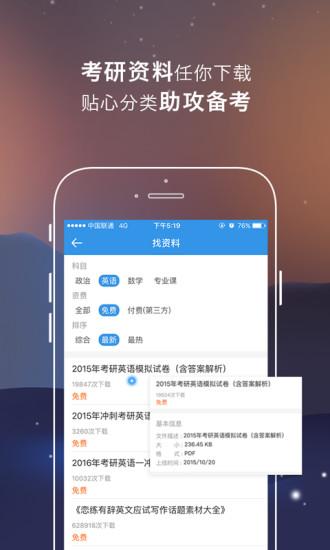 考研幫手機版 v3.5.6 安卓最新版 1