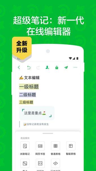 印象笔记手机版 v7.11GA 官网钱柜娱乐官网版 2