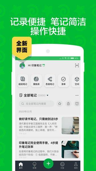 印象笔记手机版 v7.11GA 官网钱柜娱乐官网版 4
