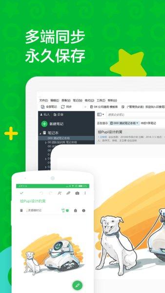 印象笔记手机版 v7.11GA 官网钱柜娱乐官网版 5