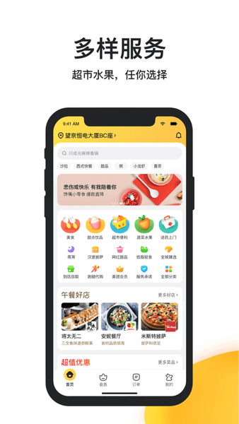 美團外賣app