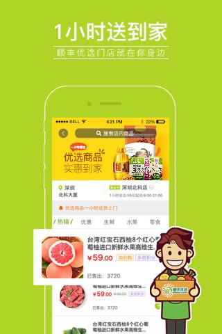 顺丰优选网购商城 v4.3.2 官网安卓版 0