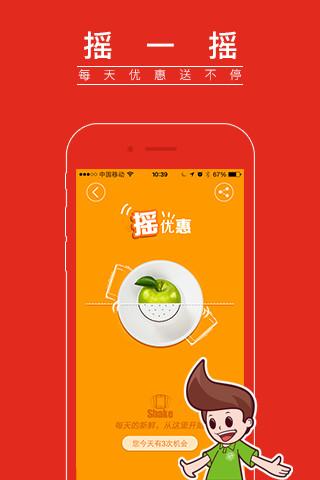 顺丰优选网购商城 v4.3.2 官网安卓版 2