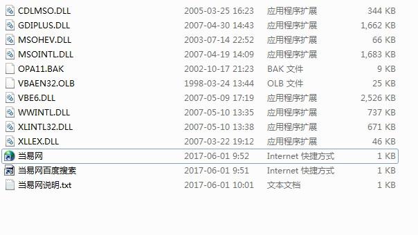 vbaen32.olb文件