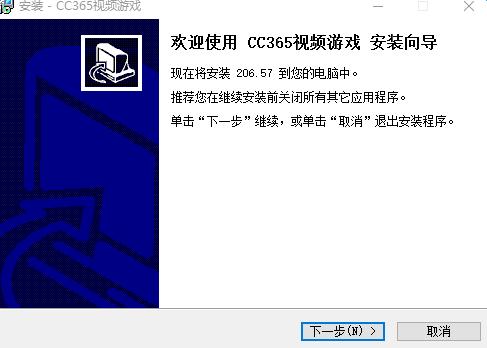 cc365面对面视频游戏 最新版 0
