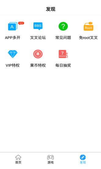 叉叉助手app