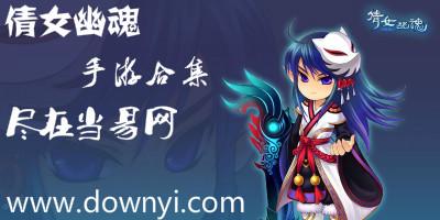 倩女幽魂手游_倩女幽魂游戏_倩女幽魂破解版