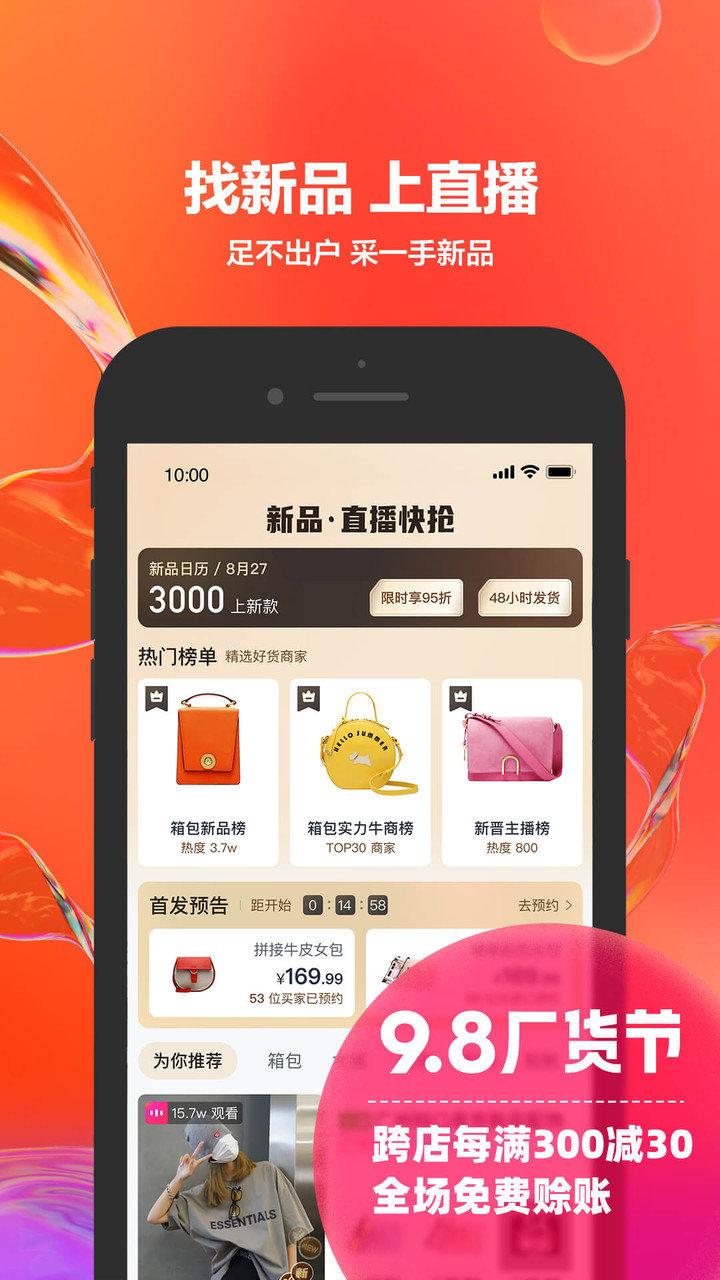 阿里巴巴苹果版 v10.11.2 iphone版 1