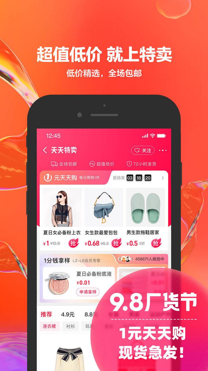 阿里巴巴苹果版 v10.11.2 iphone版 2
