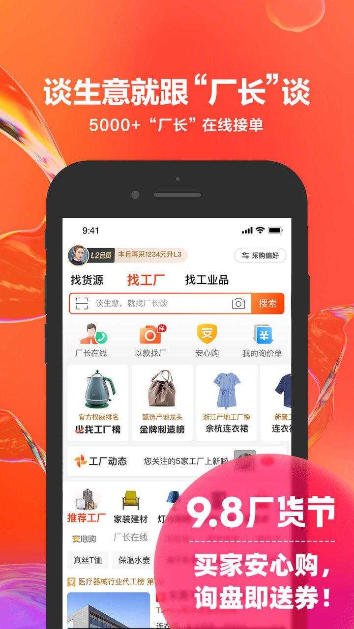 阿里巴巴苹果版 v10.11.2 iphone版 0