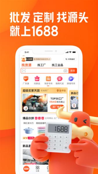 阿里巴巴苹果版 v10.11.2 iphone版 3
