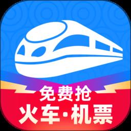 12306智行火车票手机破解版