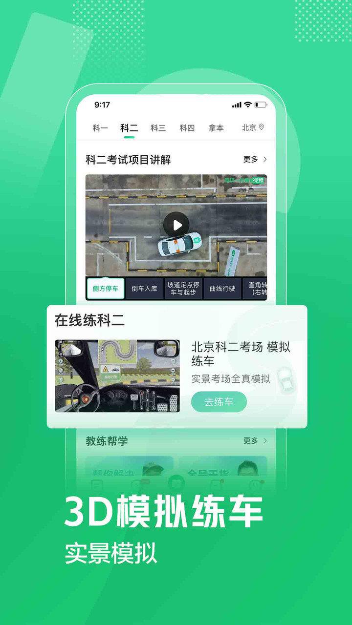 驾校一点通2020最新版 v9.3.0 安卓免费版 1