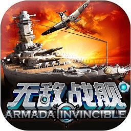 无敌战舰手机游戏