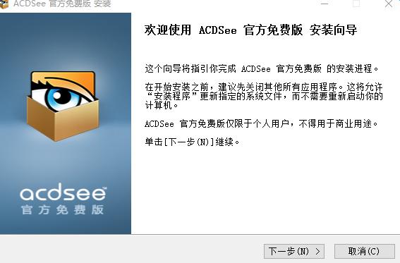 ACDSee大眼睛看图软件