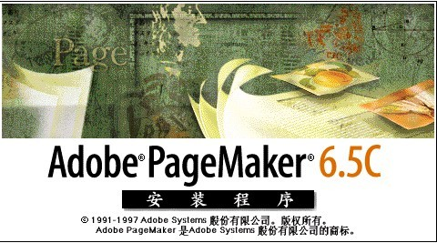 pagemaker绿色中文版 v6.5 免费版 0