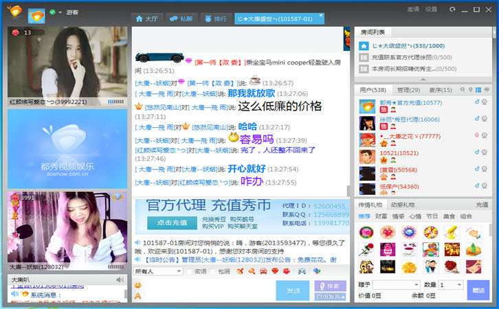 DoShow Messenger(视频聊天软件) v6.0.12.6865 最新版 0