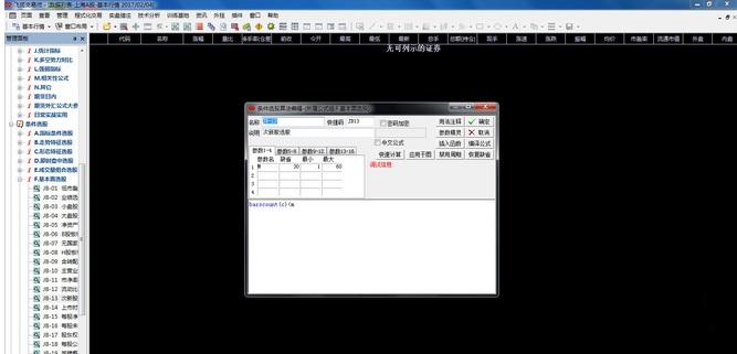 飞狐交易师电脑版 v5.12 免费版 0